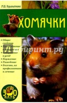 Куропаткина Марина Владимировна Хомячки