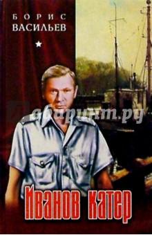 Васильев Борис Львович Иванов катер: Повести