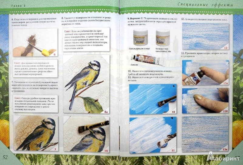 Иллюстрация 1 из 22 для Декупаж: самый полный и понятный самоучитель - Анна Зайцева   Лабиринт - книги. Источник: Лабиринт