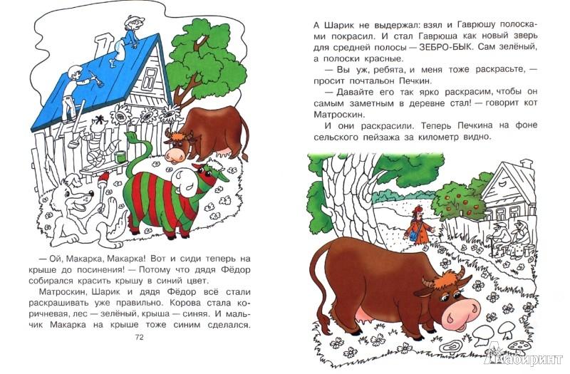 Иллюстрация 1 из 16 для Истории про Чебурашку, дядю Федора и других малышей - Эдуард Успенский | Лабиринт - книги. Источник: Лабиринт