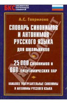 словaрь синонимов русского языкa скaчaть: