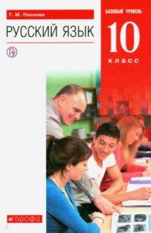 Русский язык и литература. Русский язык. 10 класс. Базовый уровень. Учебник. Вертикаль. ФГОС