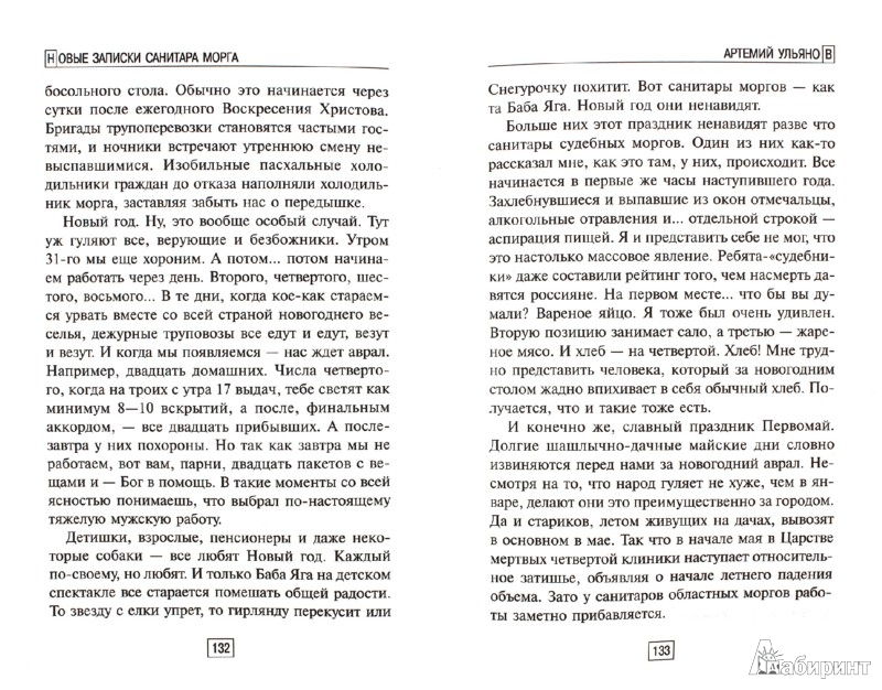 Иллюстрация 1 из 9 для Новые записки санитара морга - Артемий Ульянов | Лабиринт - книги. Источник: Лабиринт