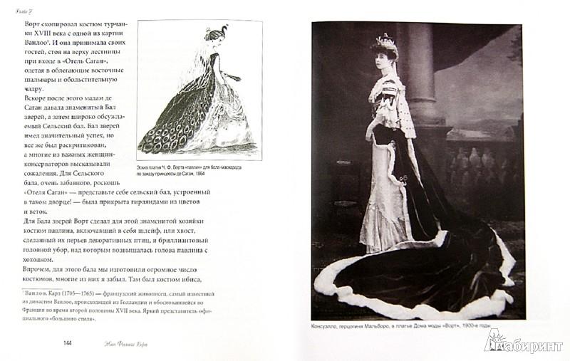 Иллюстрация 1 из 28 для Век моды - Жан Ворт | Лабиринт - книги. Источник: Лабиринт
