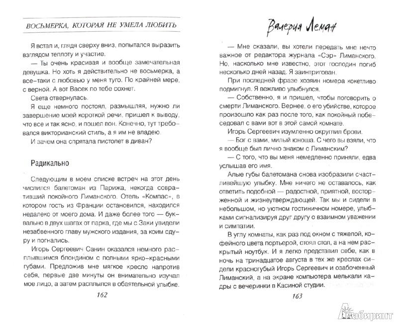 Иллюстрация 1 из 46 для Восьмерка, которая не умела любить - Валерия Леман | Лабиринт - книги. Источник: Лабиринт