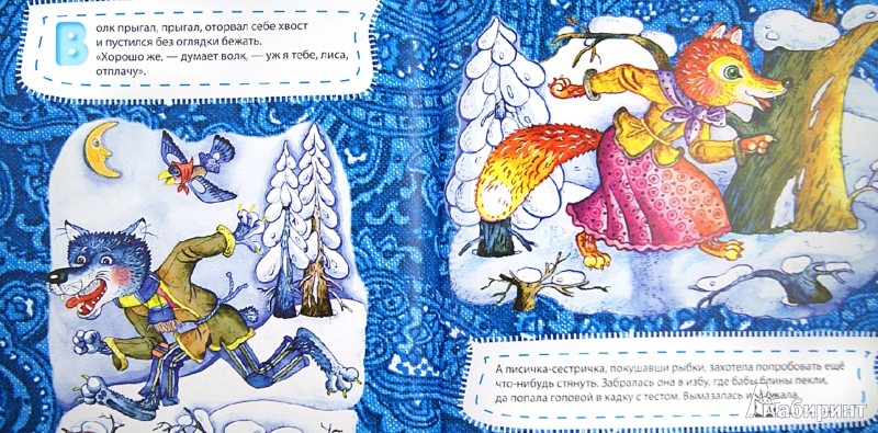 Иллюстрация 1 из 17 для Зимние сказки | Лабиринт - книги. Источник: Лабиринт
