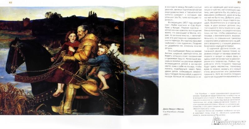 Иллюстрация 1 из 5 для Прерафаэлиты - Перси Бейт | Лабиринт - книги. Источник: Лабиринт
