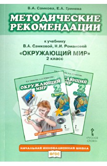 Методические рекомендации к учебнику В.А. Самковой и др.