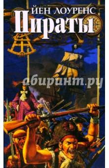 Лоуренс Йен Пираты: Приключенческая повесть