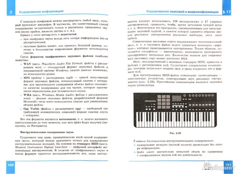 Иллюстрация 1 из 27 для Информатика. 10 класс. Учебник. Углубленный уровень. В 2-х частях. ФГОС - Поляков, Еремин | Лабиринт - книги. Источник: Лабиринт