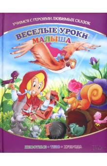 Веселые уроки малыша. Учимся с героями любимых сказокЖивотный и растительный мир<br>Великолепные иллюстрации в стиле мультфильмов Диснея. <br>Любимые герои сказок - милая Дюймовочка, озорная Красная Шапочка, веселая Русалочка - просто и увлекательно расскажут ребятишкам об окружающей природе, диких, домашних и морских животных, о теле человека.<br>
