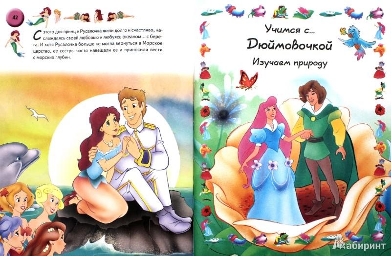 Иллюстрация 1 из 4 для Веселые уроки малыша. Учимся с героями любимых сказок | Лабиринт - книги. Источник: Лабиринт