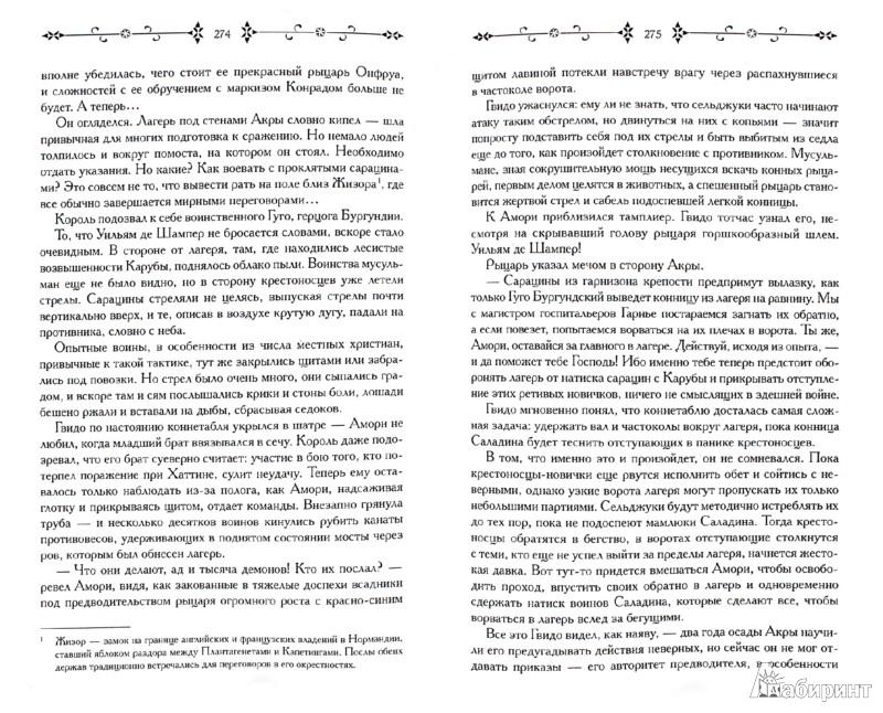 Иллюстрация 1 из 11 для Лазарит. Тень меча - Симона Вилар   Лабиринт - книги. Источник: Лабиринт