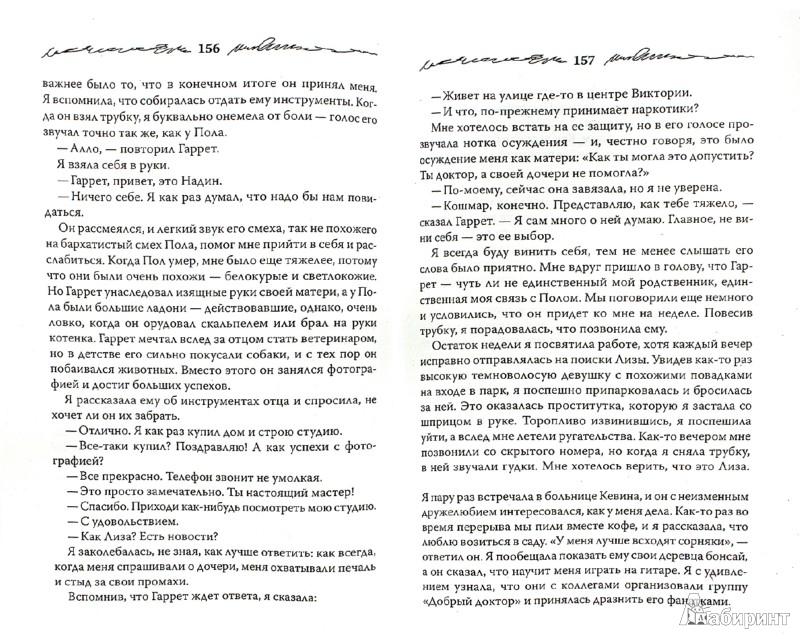 Иллюстрация 1 из 26 для Беги, если сможешь - Чеви Стивенс   Лабиринт - книги. Источник: Лабиринт