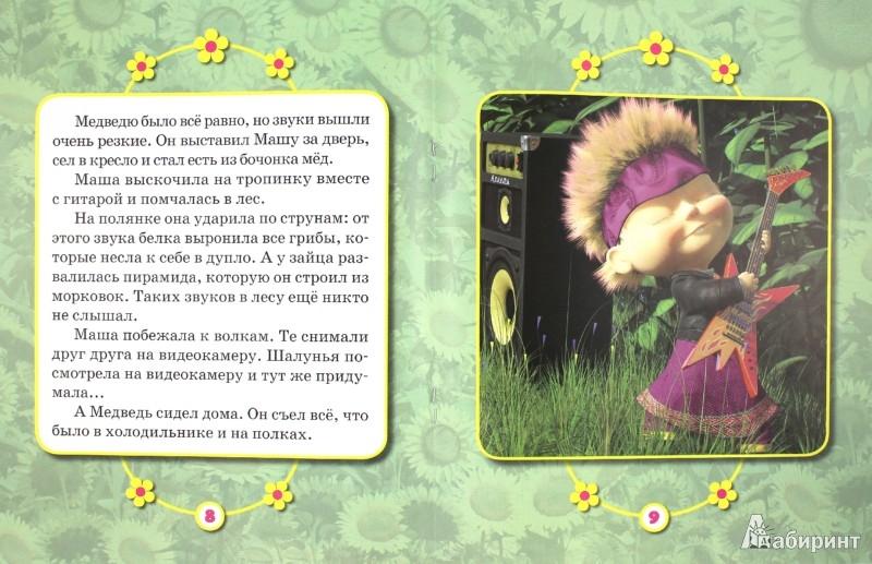 Иллюстрация 1 из 10 для Маша и медведь. Хит сезона. Мультколлекция - Нина Иманова | Лабиринт - книги. Источник: Лабиринт