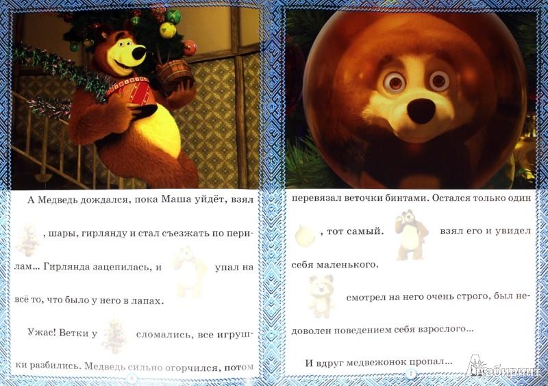 Иллюстрация 1 из 14 для Один дома. Маша и медведь. Сказка с наклейками - Нина Иманова   Лабиринт - книги. Источник: Лабиринт