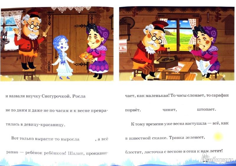 Иллюстрация 1 из 15 для Снегурочка. Машины сказки. Сказка с наклейками - Нина Иманова   Лабиринт - книги. Источник: Лабиринт