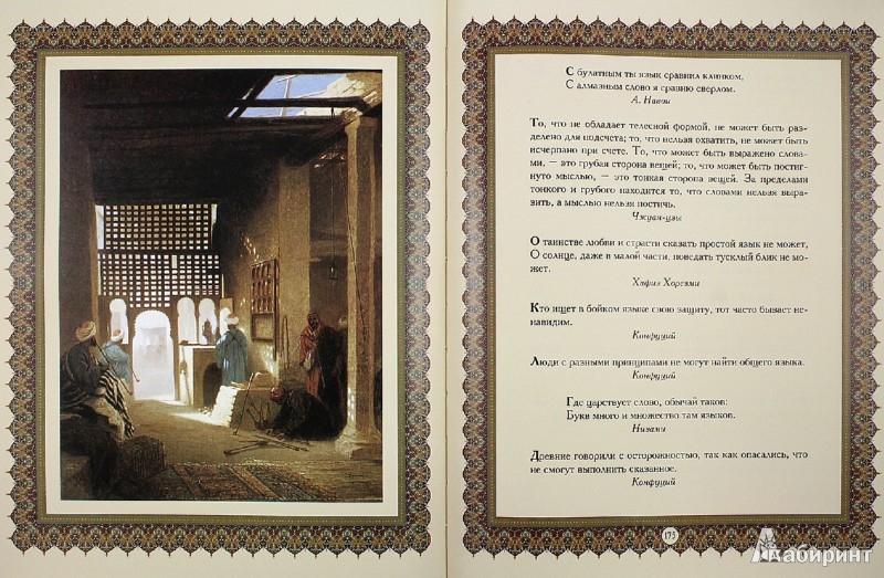 Иллюстрация 1 из 10 для Мудрость Востока - Линдберг, Кожевников   Лабиринт - книги. Источник: Лабиринт