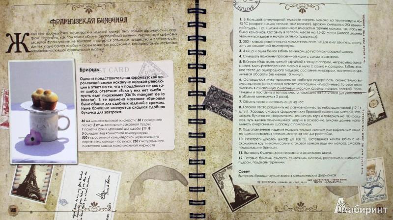Иллюстрация 1 из 18 для Мои рецепты (оформление 3) | Лабиринт - книги. Источник: Лабиринт