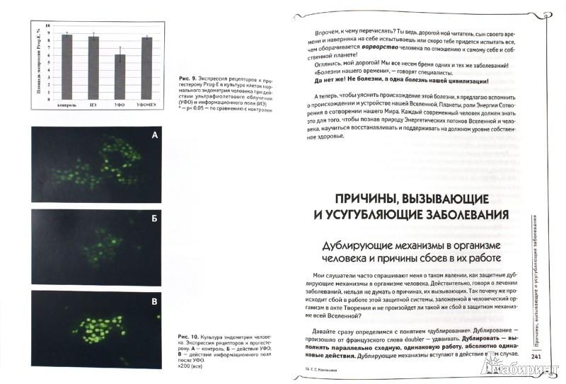 Иллюстрация 1 из 6 для Медицина, которую мы не знаем. Введение в информационную медицину - Сергей Коновалов | Лабиринт - книги. Источник: Лабиринт