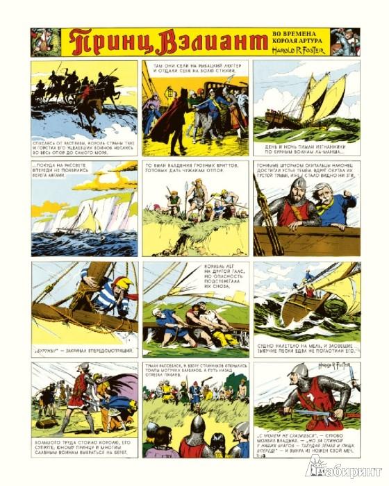 Иллюстрация 1 из 13 для Принц Вэлиант во времена короля Артура. Том 1 (1937-1938) - Хэл Фостер   Лабиринт - книги. Источник: Лабиринт
