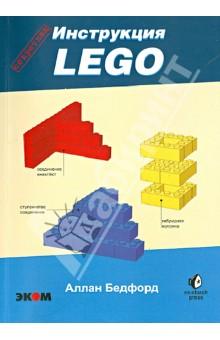LEGO. Секретная инструкцияАртбуки. Игровые миры<br>Эта книга написана для детей, у которых чешутся руки, и их родителей, которые не знают, чем эти руки занять. Подарите ее своему чаду вместе с конструктором LEGO и результаты превзойдут все ожидания. Фантазия, пытливость, терпение и настойчивость - эти качества в первую очередь понадобятся тем, кто отправится в путешествие по увлекательному миру LEGO под руководством Аллана Бедфорда.<br>