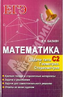 Математика. Задачи С2. Геометрия. СтереометрияЕГЭ по математике<br>Предлагаемая вниманию старшеклассников книга содержит более 800 разноуровневых задач по стереометрии типа С2 для подготовки к ЕГЭ, из которых около 150 приводятся с подробными решениями и обоснованиями.<br>Эти задачи не только помогут учащимся углубить свои знания, проверить и закрепить практические навыки при систематическом изучении курса стереометрии, но и предоставят прекрасную возможность для самостоятельной эффективной подготовки к успешной сдаче ЕГЭ и вступительных экзаменов по математике.<br>Для удобства пользования книгой приводятся краткие теоретические сведения и необходимые справочные материалы.<br>В заключительной части книги даны решения задач с помощью метода координат.<br>Пособие предназначено для старшеклассников, учителей математики, студентов математических факультетов - будущих учителей, методистов и репетиторов.<br>