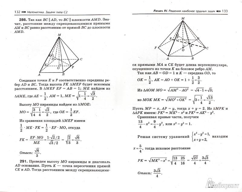 Иллюстрация 1 из 18 для Математика. Задачи С2. Геометрия. Стереометрия - Эдуард Балаян | Лабиринт - книги. Источник: Лабиринт