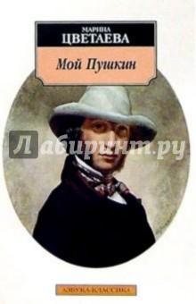 Цветаева Марина Ивановна Мой Пушкин