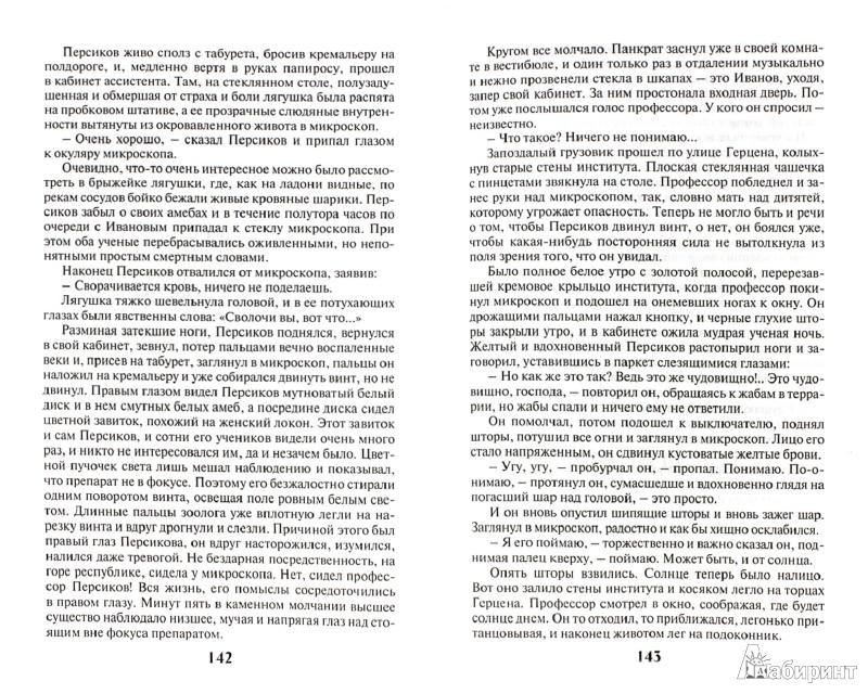 Иллюстрация 1 из 18 для Собачье сердце: повести, рассказы - Михаил Булгаков | Лабиринт - книги. Источник: Лабиринт