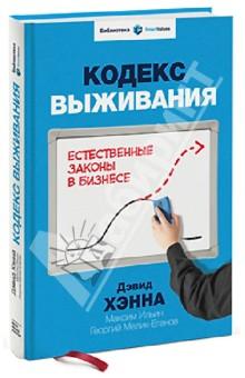 Кодекс выживания. Естественные законы в бизнесеВедение бизнеса<br>О чем эта книга<br>О том, как с помощью правильного организационного дизайна создавать новые компании и развивать существующие, чтобы они могли выживать и процветать в постоянно меняющихся условиях глобального рынка.<br><br>Решения, предлагаемые в книге, основаны на естественных законах, справедливых для разных экосистем. Поэтому эти решения универсальны и надёжны.<br><br>Оригинальные идеи автора о развитии способностей, обеспечивающих достижение требуемых результатов, во многом повлияли на то, как современные менеджеры реформируют свои организации. Они отличаются концептуальной строгостью и прагматичностью, влияют на теорию и практику современного менеджмента.<br><br>Почему мы её издаем<br>Эта книга обобщает полезный опыт применения модели организационного дизайна в разных странах, включая Россию. Она в простой и понятной форме описывает инструменты для работы менеджеров над организацией, а не в организации, поднимая специалистов над рутиной и помогая им начать мыслить стратегически, в чем сегодня очень нуждаются отдельные менеджеры и целые корпорации.<br><br>Фишка книги<br>Специально для этой книги были собраны и описаны кейсы практического применения Кодекса выживания в российских компаниях. Это примеры применения в организационном дизайне законов устойчивых природных экосистем.<br><br>Для кого эта книга<br>Для руководителей и менеджеров, готовых взять на себя ответственность за процветание своей организации.<br>