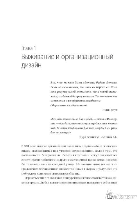 Иллюстрация 1 из 10 для Кодекс выживания. Естественные законы в бизнесе - Хэнна, Мелик-Еганов, Ильин   Лабиринт - книги. Источник: Лабиринт