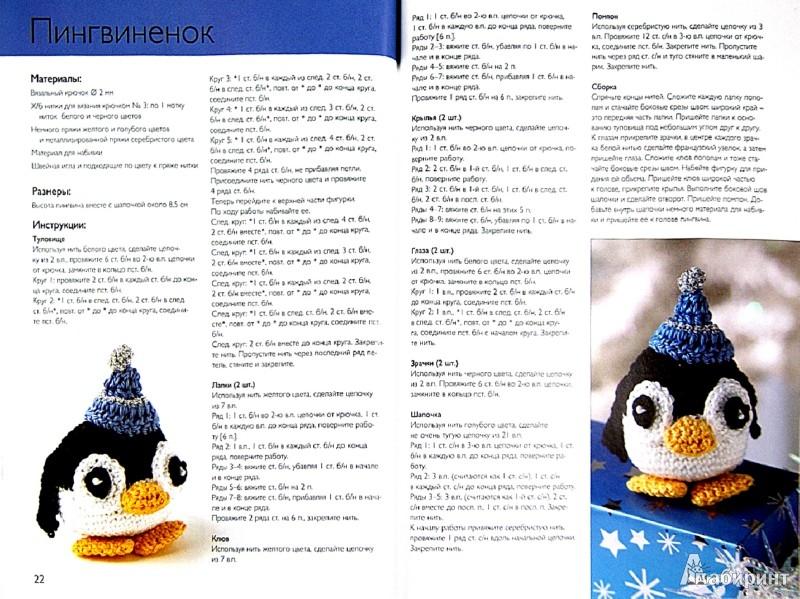 Иллюстрация 1 из 16 для 20 проектов: Зимние мотивы. Вязание крючком - Вэл Пирс | Лабиринт - книги. Источник: Лабиринт