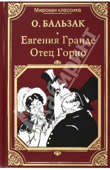 Евгения Гранде. Отец Горио