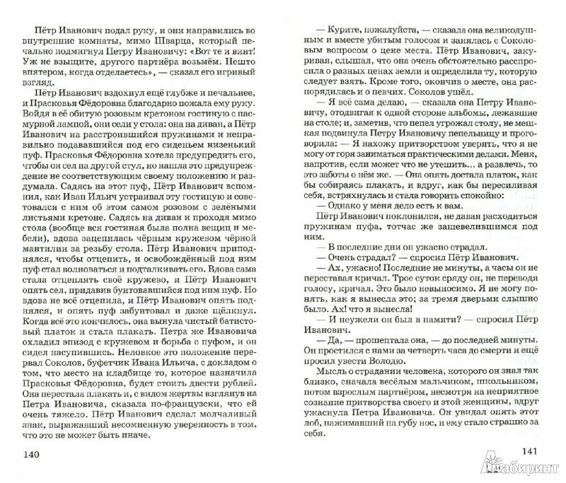 Иллюстрация 1 из 10 для Крейцерова соната. Повести - Лев Толстой   Лабиринт - книги. Источник: Лабиринт