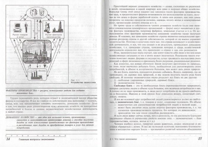 Иллюстрация 1 из 37 для Экономика. Базовый курс. 10-11 класс. Учебник - Игорь Липсиц | Лабиринт - книги. Источник: Лабиринт