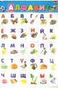 Алфавит (2283)