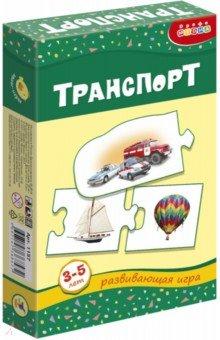 Мини-игры Транспорт (1157)Обучающие игры-пазлы<br>Это простые по наполнению игры из картона, в основе которых лежит принцип составления логических цепочек или соединения пар карточек, объединённых по определённому признаку.<br>Игра-ассоциация развивает у ребенка мышление, восприятие, внимание, мелкую моторику рук. Составляя логические цепочки, ребенок узнает о различных видах транспорта: водном, воздушном, наземном, пассажирском и специальном.<br>Варианты игр:<br>Игра Назови машину<br>Цель игры: Познакомить ребенка с названиями машин.<br>Игра Виды машин<br>Цель игры: Научить ребенка объединять машины в группы.<br>Игра Цвет машин<br>Цель игры: Научить ребенка различать машины по цвету.<br>Комплектация: 20 игровых карточек, правила.<br>Материалы: бумага, картон. <br>Игра для детей 3-5 лет.<br>Сделано в России.<br>
