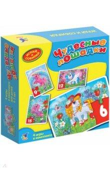 Играй и собирай. Чудесные лошадки (2561)Наборы пазлов<br>Игры-мозаики учат детей собирать простые картинки, подбирать детали по форме и изображению, способствуют развитию наблюдательности, внимания, наглядно-образного мышления, усидчивости, мелкой моторики рук.<br>В игре вы найдёте 4 мозаики, состоящие из 6, 9, 12, 15 элементов.<br>Для детей от 4 до 7 лет.<br>Материалы: бумага, картон.<br>Сделано в России.<br>