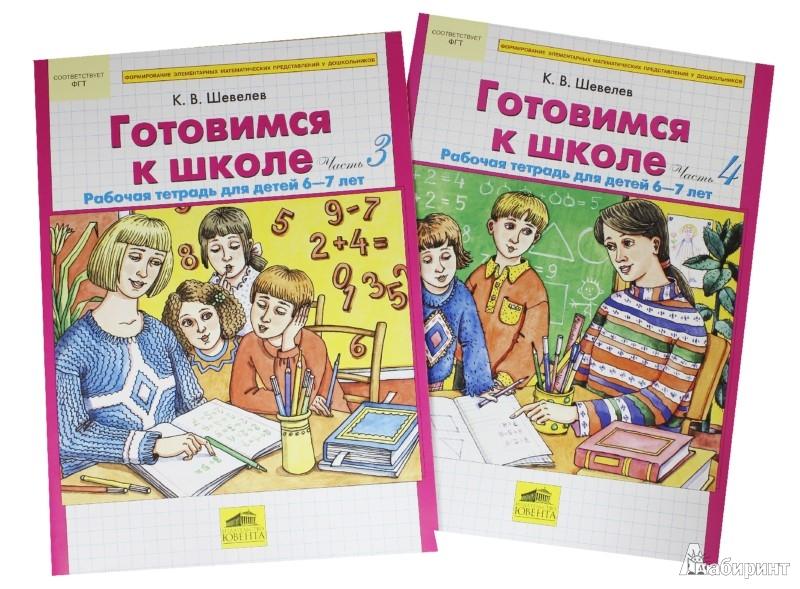 Иллюстрация 1 из 34 для Готовимся к школе. Рабочая тетрадь для детей 6 - 7 лет. Часть 3, 4 - Константин Шевелев | Лабиринт - книги. Источник: Лабиринт