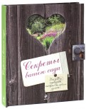 Катерина Дельво: Секреты вашего сада
