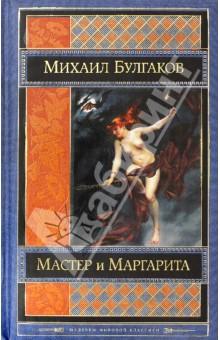 Булгаков Мастер И Маргарита
