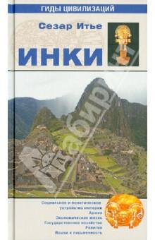 ИнкиВсемирная история<br>Из малочисленного и безвестного племени долины Куско инки с течением времени смогли превратиться в могущественных правителей Анд. Они создали великую империю, поразившую пришельцев из Европы своими грандиозными сооружениями и научными знаниями.<br>Империя инков была крупнейшим по площади и численности населения государством в Южной Америке, включавшем в себя земли нынешних Перу, Боливии, Эквадора и частично Чили, Аргентины и Колумбии.<br>Правителем этих обширных территорий был Инка - так индейцы называли своего государя. Дословно инка означает повелитель, царь. А само слово инка являлось неотъемлемой частью имени вождя империи. С появлением завоевателей понятие инка, или инки, распространилось на все племя индейцев, населявших империю.<br>Книга французкого исследователя доколумбовых цивилизаций Сезара Итье послужит читателю увлекательным путеводителем по древнему государству.<br>