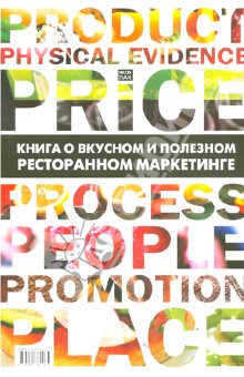 Книга о вкусном и полезном ресторанном маркетингеМаркетинг<br>Книга известного российского маркетолога, много лет отработавшего в успешных сетях Идеальная чашка, Две палочки и др., посвящена всем аспектам практического ресторанного маркетинга. В простой и понятной форме Яков Пак рассматривает как глобальные - исследование рынка и потребителей, определение целевой аудитории, - так и сугубо прикладные вопросы - организация рекламных компаний, проведение программ лояльности, анализ динамики продаж. Рассказ сопровождается множеством бизнес-кейсов, почерпнутых из реального опыта автора.<br>