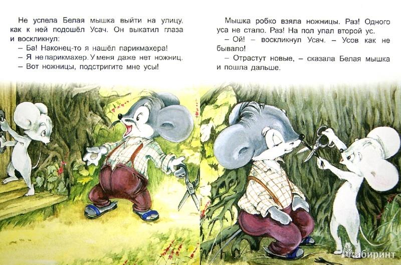Иллюстрация 1 из 23 для Белая шкурка - Юрий Яковлев   Лабиринт - книги. Источник: Лабиринт