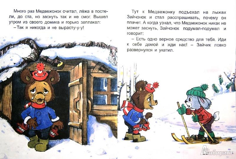 Иллюстрация 1 из 12 для Верное средство - В. Капнинский | Лабиринт - книги. Источник: Лабиринт