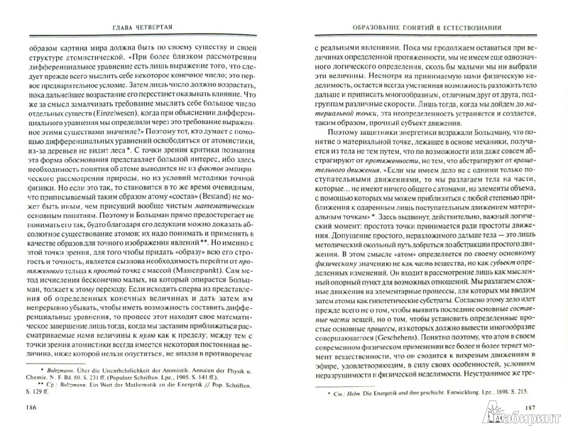 Иллюстрация 1 из 6 для Познание и действительность. Понятие субстанции и понятие функции - Эрнст Кассирер | Лабиринт - книги. Источник: Лабиринт