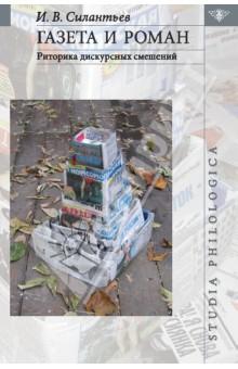 Газета и роман: Риторика дискурсных смешенийЛитературоведение и критика<br>В книге на основе единого подхода дискурсного анализа исследуются риторические принципы и механизмы текстообразования в современной массовой газете и в современном романе. Материалом для анализа выступают, с одной стороны, тексты Комсомольской правды, с другой стороны, роман Виктора Пелевина Generation П. В книге также рассматриваются проблемы общей типологии дискурсов. <br>Работа адресована литературоведам, семиологам и исследователям текста.<br>