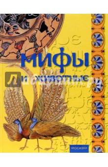 Мифы и животные