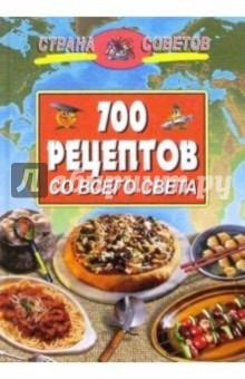 Тихомирова З. А. 700 рецептов со всего света
